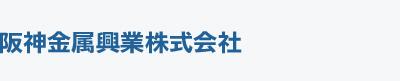 阪神金属興業株式会社