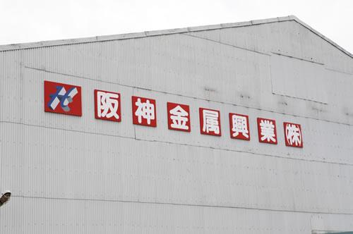 阪神金属興業看板