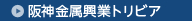 阪神金属興業トリビア