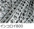 インコロイ800