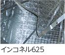 インコネル625