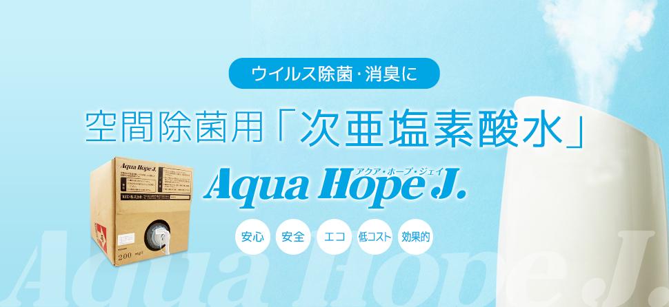 空間除菌用「次亜塩素酸水 Aqua Hope J.」