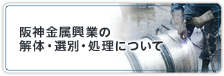 阪神金属興業の解体・選別・処理について