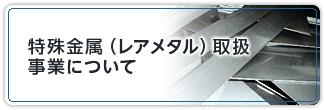 特殊金属(レアメタル)取扱い